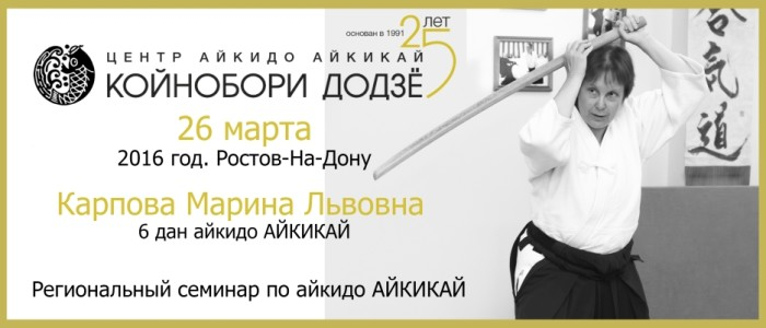 Семинар М. Л. Карповой, 6 дан, Ростов-на-Дону — 2016