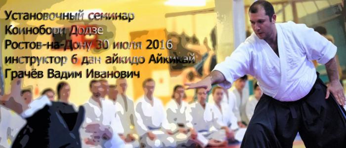 Семинар В. Грачёва (6 дан), Ростов-на-Дону, лето-2016