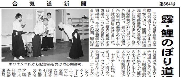 Японская пресса о нас