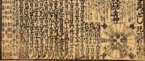 Календарь мероприятий Койнобори Додзё на 2018 год