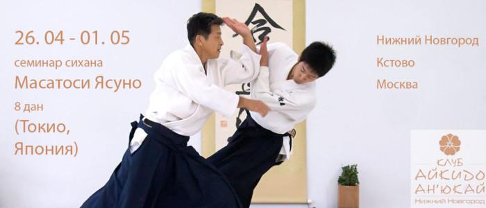 Семинар сихана Масатоси Ясуно (8 дан, Япония)