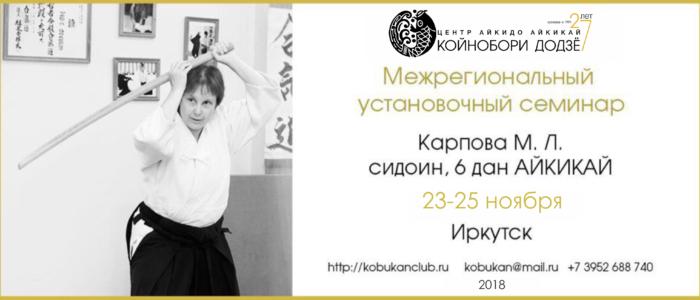 Ежегодный семинар М. Л. Карповой (6 дан) в Иркутске