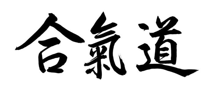День рождения Основателя Айкидо Морихэя Уэсибы
