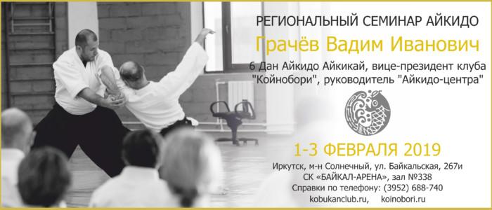 Семинар В.И. Грачёва (6 дан) в Иркутске