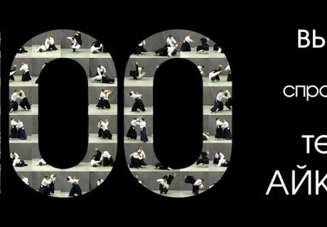 В видеосправочнике по айкидо уже 100 техник!